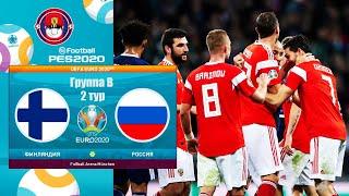 ФИНЛЯНДИЯ РОССИЯ ЧЕМПИОНАТ ЕВРОПЫ 2020 ЕВРО 2020 PES UEFA EURO 2020