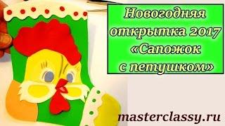 Новогодняя открытка 2017 «Сапожок с петушком»: подробный видео урок