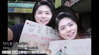 20160616 朴寶劍生日應援影片『因你而在』Happy Birthday ParkBoGum~박보검 생일 축하해요~