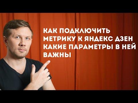 Как подключить Метрику к Яндекс Дзен, и какие параметры я в ней смотрю
