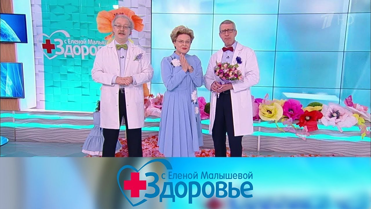 Здоровье с Еленой Малышевой от (12.07.2020) смотреть онлайн