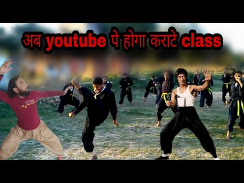 Download अब होगा YouTube पे कराटे class||M.A.S.T Kung-fu Club||full video coming soon||Abdussaboor al-qasmi