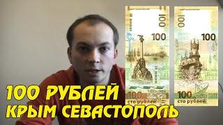 видео Где купить новую банкноту: 100 рублей Крым 2015? Сколько стоит?