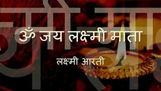 Lakshmi aarti | with hindi lyrics | om jai lakshmi mata