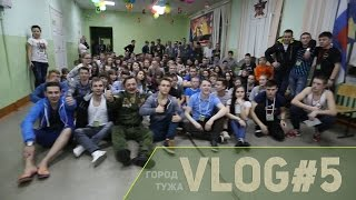 VLOG#5 город Тужа, выступление, ответы на вопросы, мастер класс