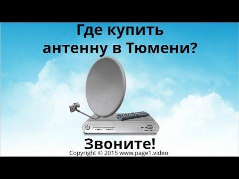 Купить антенну для телевизора Тюмень