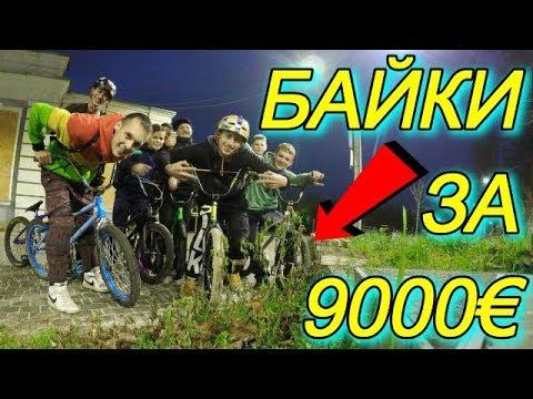 КАТАЕМ СТРИТ НА БАЙКАХ, БМХ ЗА 9000€/GoPro BMX STREET/BIKE RIDING IN KRIVOY ROG/NEW COLOR BSD ALVX