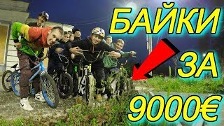 КАТАЕМ СТРИТ НА БАЙКАХ, БМХ ЗА 9000€/GoPro BMX STREET/BIKE RIDING IN KRIVOY ROG/NEW COLOR BSD ALVX