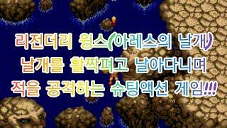 오락실게임)리전더리 윙스-아레스의 날개(Legendar…