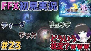 【FFX HDRemaster】FF初心者が初見実況【#23】