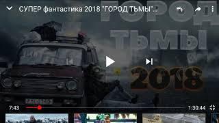 2018 фантастика (  отрывок ) .