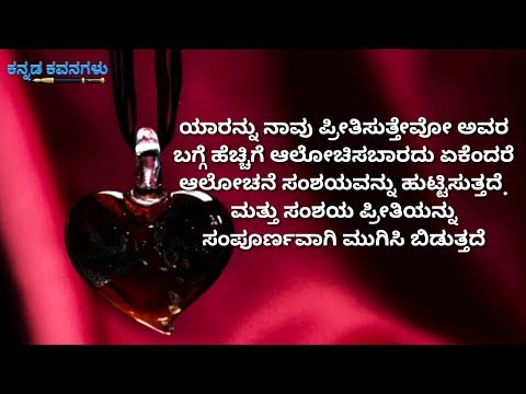 Kannada Very heart touching video Best Kannada love quotes