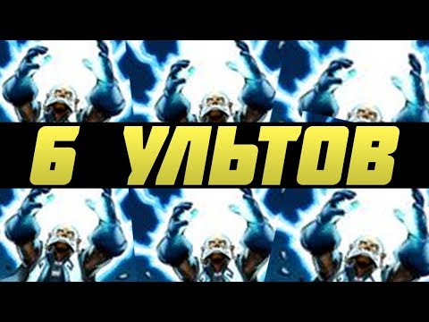 видео: 6 УЛЬТ - Рубик, Морфлинг и Зевс / morphling rubick & zeus angel arena dota 2