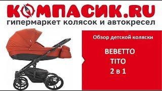 Вся правда о коляске Bebetto TITO. Обзор детских колясок от Компасик.Ру