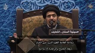 شيعة الخليج والوحدة الإسلامية | السيد منير الخباز