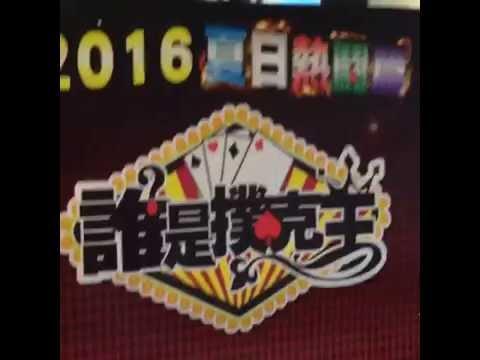 【Live直播】食尚玩家 誰是撲克王 PART 1