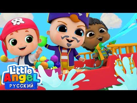 Песенка Про Пиратов   Обучающие Мультики и Игры Для Детей   Little Angel Русский