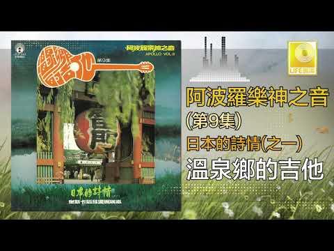 阿波羅 Apollo- 溫泉鄉的吉他 Wen Quan Xiang De Ji Ta (Original Music Audio)