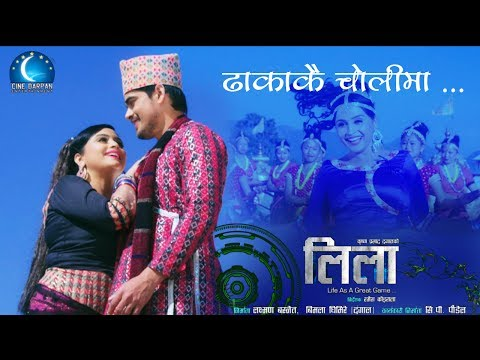 New Movie Song - 2017/2074 | Dhaka Kai Choli | LEELA | लिला | FULL SONG thumbnail