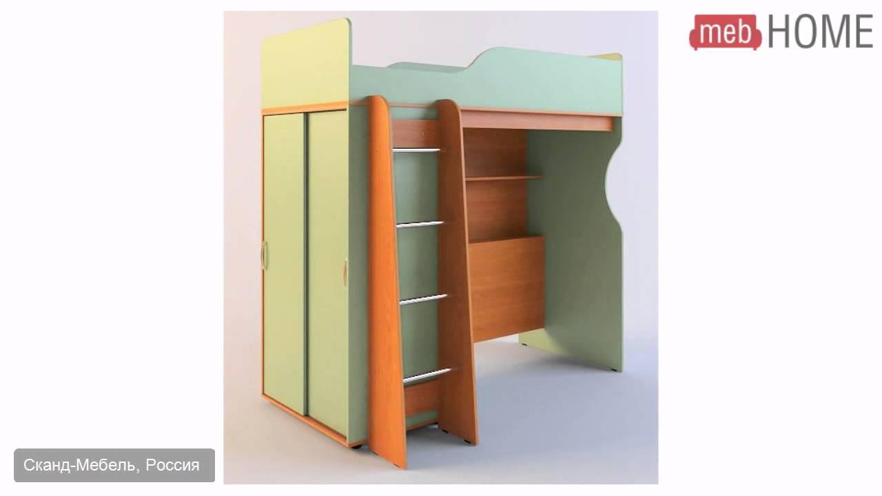 Детская кровать-чердак с рабочей зоной, угловым шкафом, тумбой и .