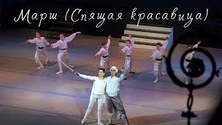 Марш  Спящая Красавица  Чайковский  The Sleeping Beauty  Tchaikovsky  Классическая хореография