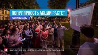 видео Ночь музеев 2017