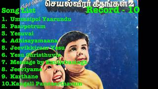 Everlasting Rare Original Tamil Christian Songs Record - 10
