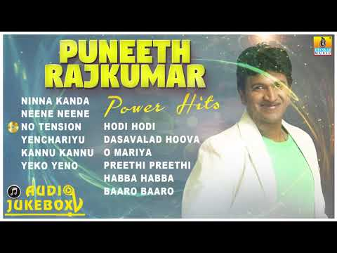 Power Hits Puneeth Rajkumar  Best Songs of Puneeth Rajkumar