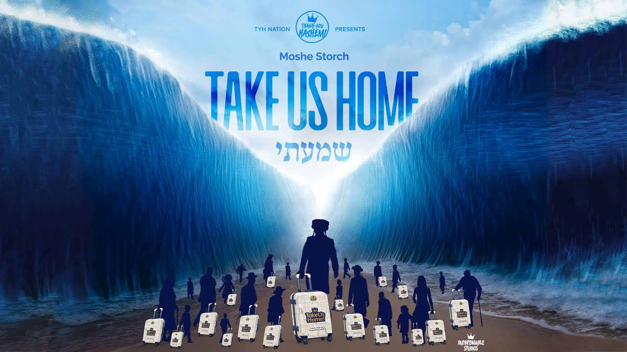 Moshe Storch - Take Us Home   TYH Nation [Official Lyric Video] משה שטארך - שמעתי