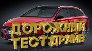 Дорожный тест драйв Hyundai i30 Wagon   2020   Test drive Hyundai i30 Wagon   2020