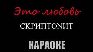 Скриптонит Это любовь Караоке