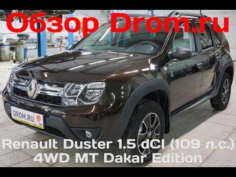 Renault Duster 2017 1.5 dCI 109 л.с. 4WD MT Dakar Edition видеообзор
