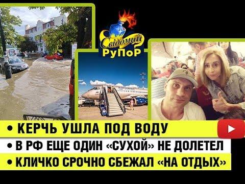 Керчь ушла под воду • В РФ еще один «Сухой»  не долетел • Кличко срочно сбежал «на отдых»