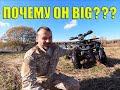 Встречайте! Авантис БИГ!(Avantis Big) И почему вообще он БИГ?