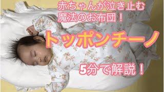 トッポンチーノはモンテッソーリ教育に基づいて作られた、赤ちゃんが泣...