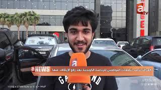 نشرة اخبار قناة atv الثلاثاء  16 يوليو 2019