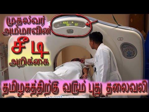 CM Jayalalitha CT Scan -Whatsapp Leaked Video News -ஜெ.அம்மாவின் சீடி அறிக்கை, தமிழகதில் புது ஆபத்து