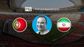 Прогноз Константина Генича: Иран — Португалия