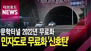 문학터널 2022년 무료화…민자도로 무료화 '신호탄'