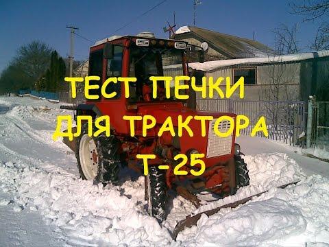 Печка на трактор мТз82 обзор | Doovi