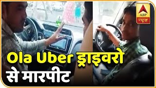 Ola, Uber Drivers Beaten Up For Providing Service During Strike In Mumbai | ABP News