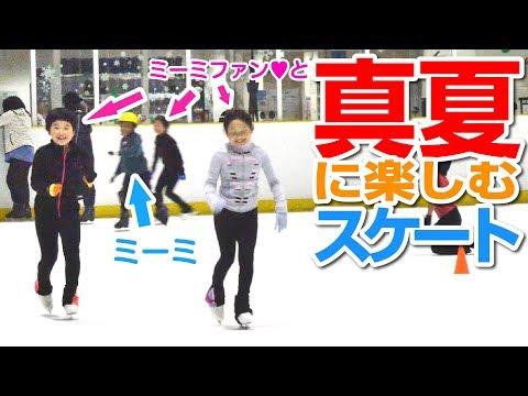 【夏休み】暑い日はスケートへ!視聴者さんに会ったミーミの反応が意外‼︎照れまくるミーミに、視聴者さんが発した言葉とは…?7YEAR GIRL FIGURE SKATING EXPERIENCE