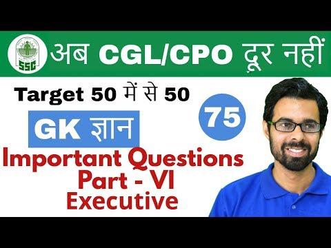 6:00 PM GK ज्ञान by Bhunesh Sir| Questions Executive Part-VI  |अब CGL/CPO दूर नहीं |Day #75