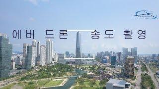 에버드론 - 송도 드론 기록 촬영
