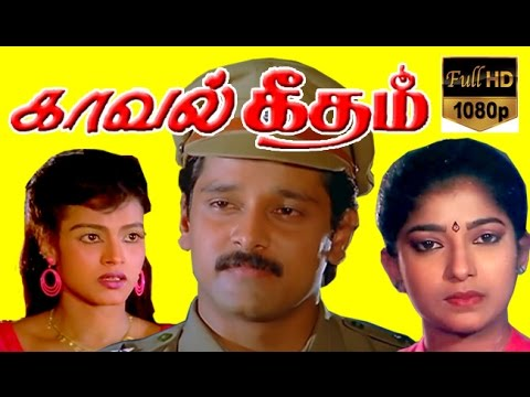 Tamil Full Movie HD | Kaaval Geetham | Vikram, Sithara | Tamil Full Movie | Official upload