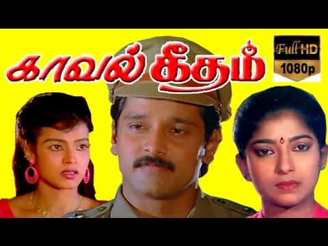 Tamil Full Movie HD | Kaaval Geetham | Vikram, Sithara | Tamil Full Movie | Official upload