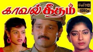 Tamil Full Movie HD   Kaaval Geetham   Vikram, Sithara   Tamil Full Movie   Official upload