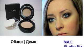Пудра MAC Studio Fix | Обзор | Демо | + коричневый смоки айс