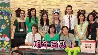 Publication Date: 2014-10-29 | Video Title: 勵志會梁李秀娛紀念小學 14-15 年度開放日