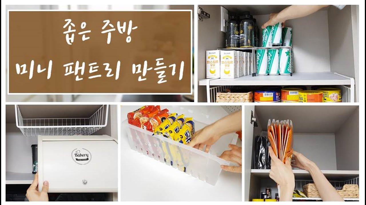 좁은 주방 수납정리(키큰장으로 나만의 미니 식료품 팬트리 만들기)